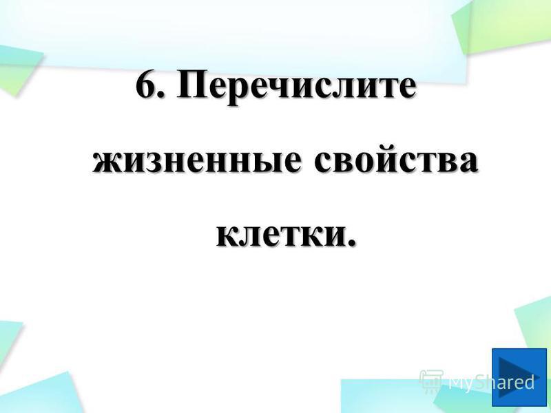 6. Перечислите жизненные свойства клетки.