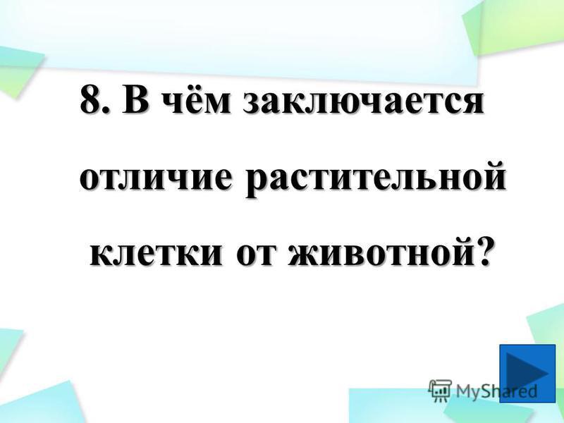 8. В чём заключается отличие растительной клетки от животной?