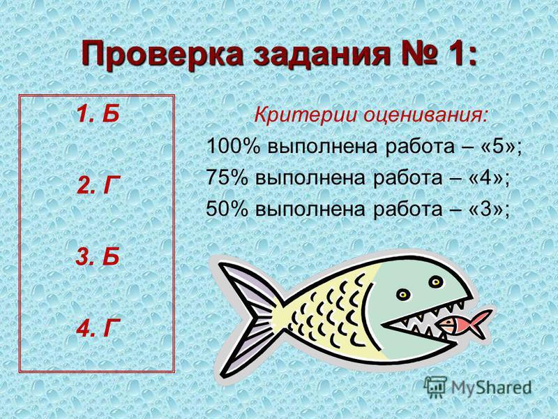 Проверка задания 1: 1. Б 2. Г 3. Б 4. Г Критерии оценивания: 100% выполнена работа – «5»; 75% выполнена работа – «4»; 50% выполнена работа – «3»;
