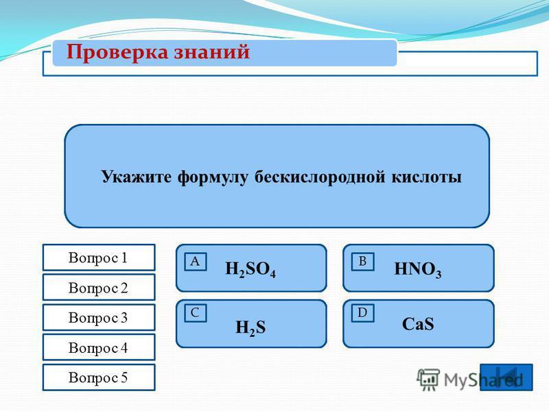 молодец ошибка молодец ошибка молодец ошибка молодец ошибка молодец ошибка молодец ошибка молодец Укажи формулы веществ, принадлежащих к данному классу. оксиды основания соли кислоты BaO NaOH CO 2 Ba(OH) 2 Na 3 PO 4 P2O5 P2O5 K 2 SO 4 SO 3 HCl KOH H