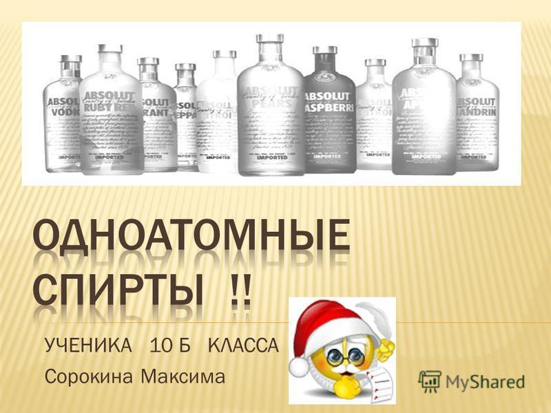 УЧЕНИКА 10 Б КЛАССА Сорокина Максима