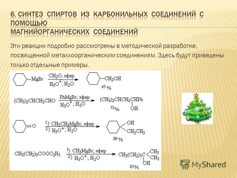 Эти реакции подробно рассмотрены в методической разработке, посвященной металлоорганическим соединениям. Здесь будут приведены только отдельные примеры.