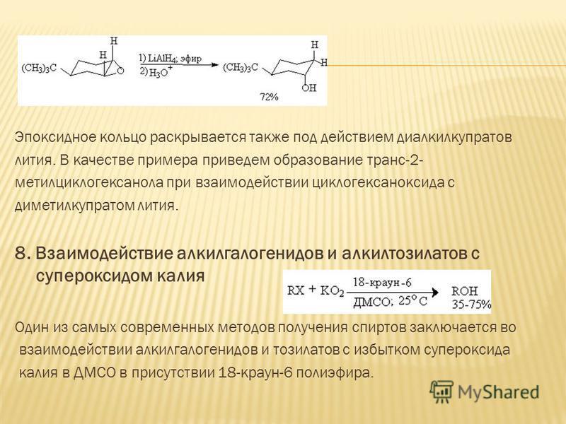 Эпоксидное кольцо раскрывается также под действием диалкилкупратов лития. В качестве примера приведем образование транс-2- метилциклогексанола при взаимодействии циклогексан оксида с диметилкупратом лития. 8. Взаимодействие алкилгалогенидов и алкилто