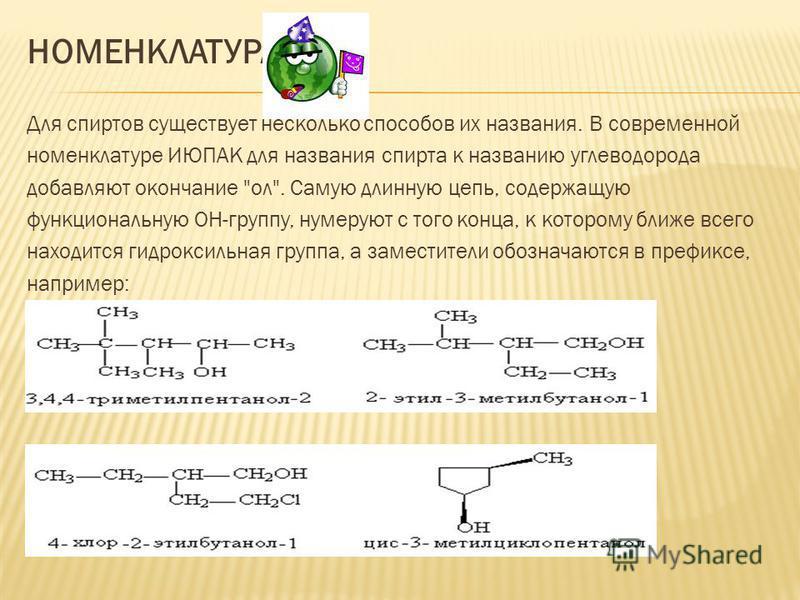 НОМЕНКЛАТУРА Для спиртов существует несколько способов их названия. В современной номенклатуре ИЮПАК для названия спирта к названию углеводорода добавляют окончание