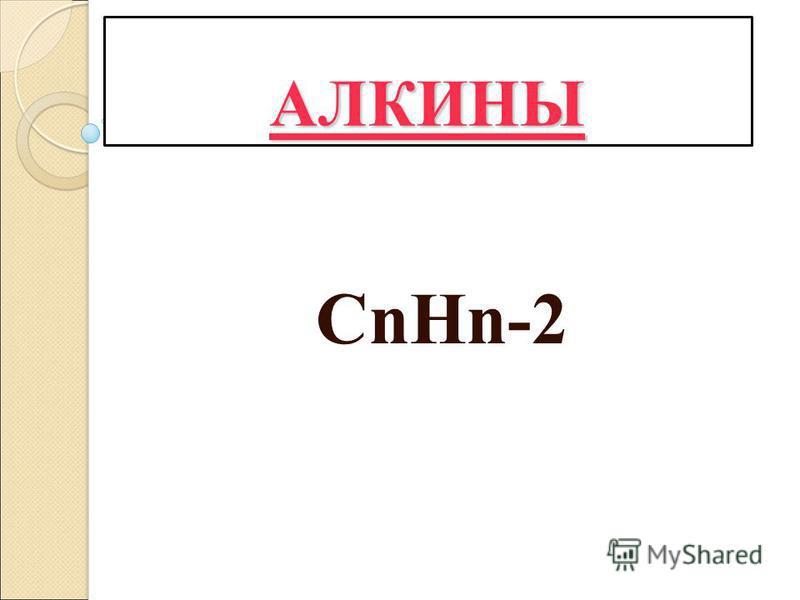 АЛКИНЫ CnHn-2