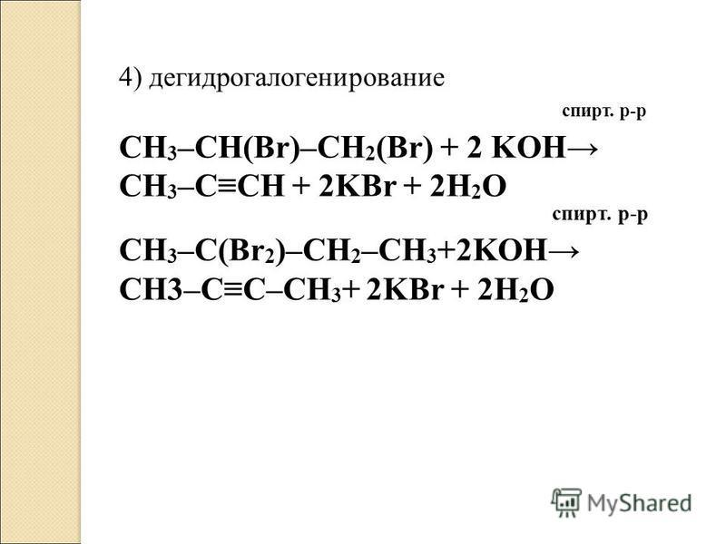 4) дегидрогалогенирование спирт. р-р СH 3 –CH(Br)–CH 2 (Br) + 2 KOH CH 3 –CCH + 2KBr + 2H 2 O спирт. р-р CH 3 –C(Br 2 )–CH 2 –CH 3 +2KOH CH3–CC–CH 3 + 2KBr + 2H 2 O