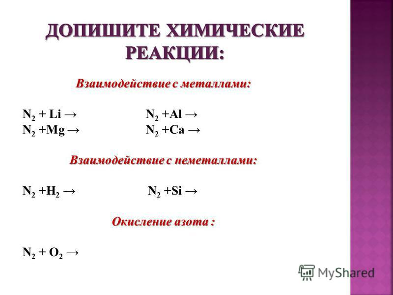 Взаимодействие с металлами: N 2 + Li N 2 +Al N 2 +Mg N 2 +Ca Взаимодействие с неметаллами: N 2 +H 2 N 2 +Si Окисление азота : N 2 + O 2