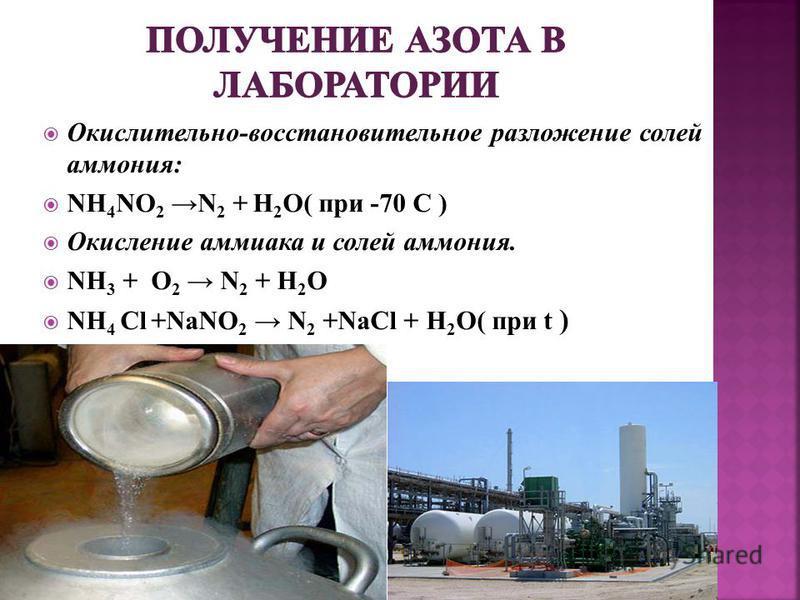 Oкислительно-восстановительное разложение солей аммония: NH 4 NO 2 N 2 + H 2 O( при -70 С ) Окисление аммиака и солей аммония. NH 3 + O 2 N 2 + H 2 O NH 4 Cl +NaNO 2 N 2 +NaCl + H 2 O( при t )