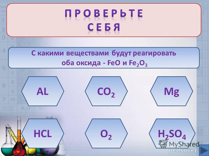 С какими веществами будут реагировать оба оксида - FeO и Fe 2 O 3 H 2 SO 4 HCLO2O2 ALMgCO 2