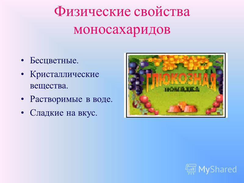 Классификация углеводов Моносахариды С 6 Н 12 О 6 гексозы Глюкоза виноградный сахар Фруктоза фруктовый сахар С 5 Н 10 О 5 пентозы Рибоза Арабиноза Дисахариды С 12 Н 22 О 11 Сахароза свекловичный, тростниковый сахар Лактоза молочный сахар Мальтоза сол
