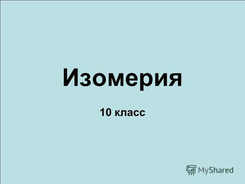 Изомерия 10 класс