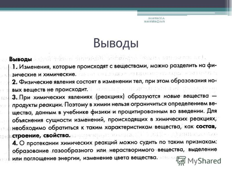 Выводы Ахметов М.А. maratakm@ya.ru