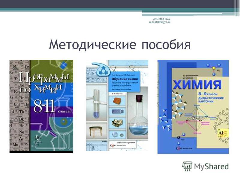 Методические пособия Ахметов М.А. maratakm@ya.ru
