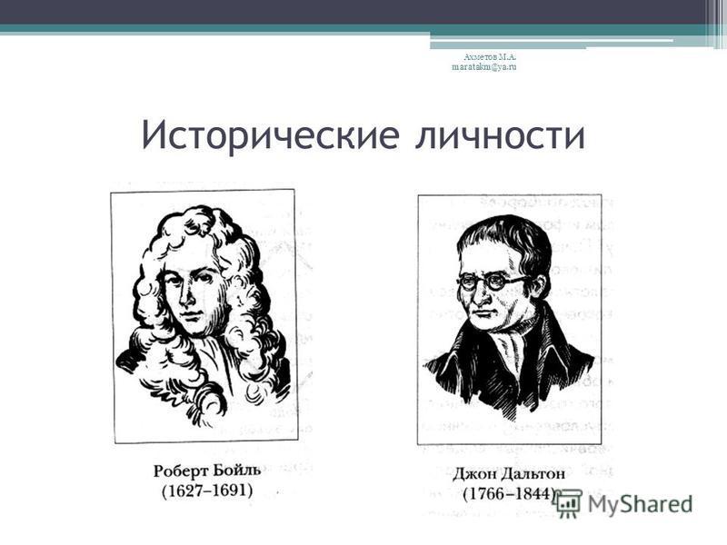 Исторические личности Ахметов М.А. maratakm@ya.ru