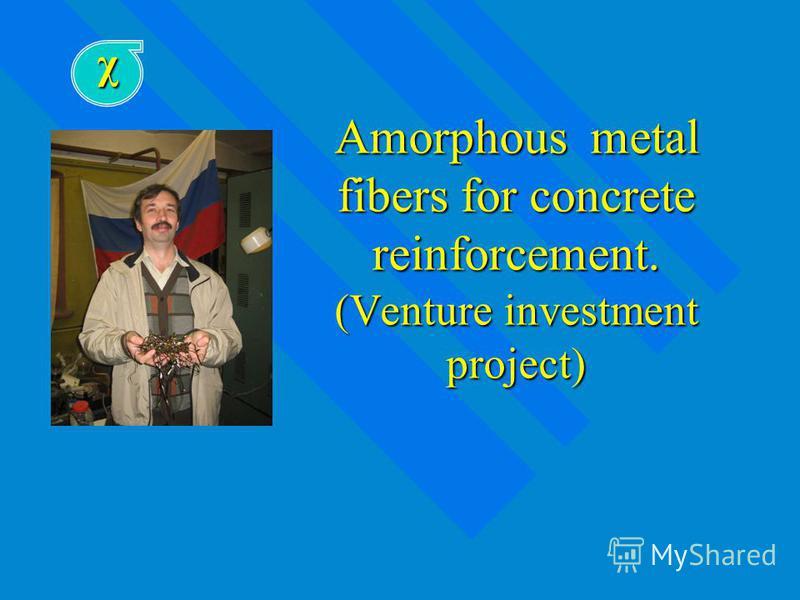 Amorphous metal fibers for concrete reinforcement. (Venture investment project) χ