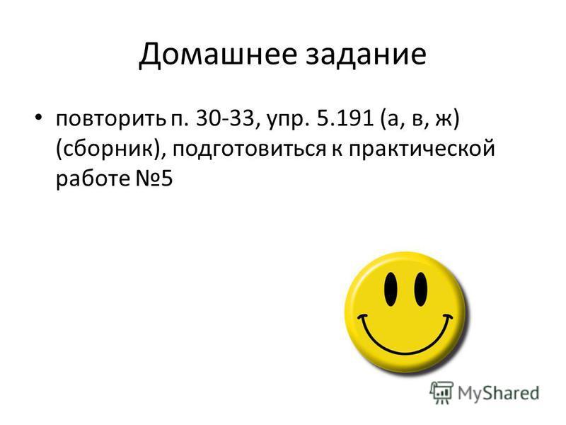Домашнее задание повторить п. 30-33, упр. 5.191 (а, в, ж) (сборник), подготовиться к практической работе 5