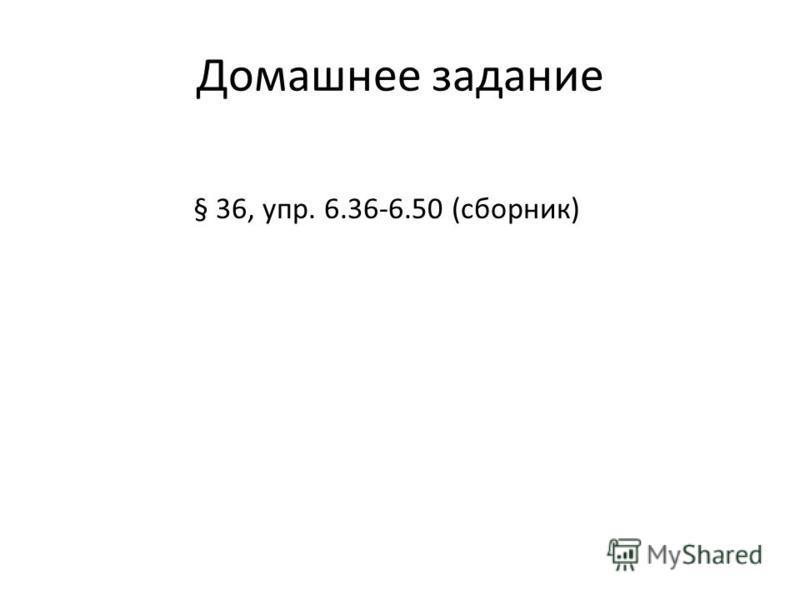 Домашнее задание § 36, упр. 6.36-6.50 (сборник)