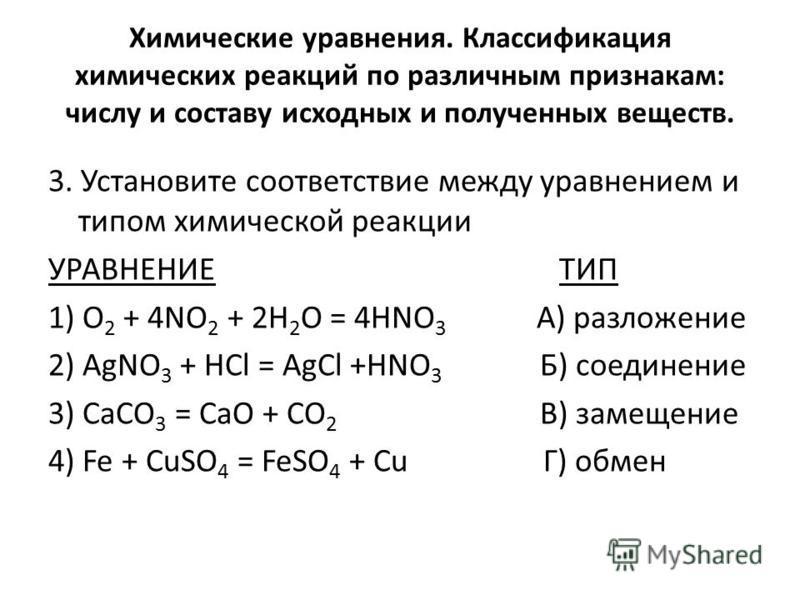 Химические уравнения. Классификация химических реакций по различным признакам: числу и составу исходных и полученных веществ. 3. Установите соответствие между уравнением и типом химической реакции УРАВНЕНИЕ ТИП 1) O 2 + 4NO 2 + 2H 2 O = 4HNO 3 А) раз