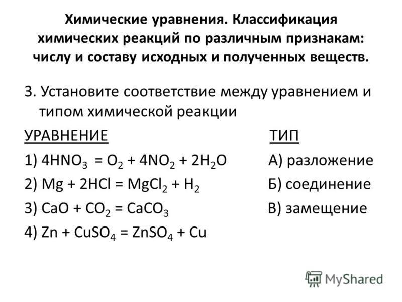 Химические уравнения. Классификация химических реакций по различным признакам: числу и составу исходных и полученных веществ. 3. Установите соответствие между уравнением и типом химической реакции УРАВНЕНИЕ ТИП 1) 4HNO 3 = O 2 + 4NO 2 + 2H 2 O А) раз