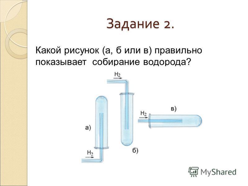 Задание 2. Какой рисунок (а, б или в) правильно показывает собирание водорода?