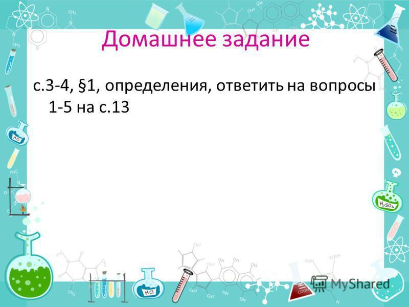 Домашнее задание с.3-4, §1, определения, ответить на вопросы 1-5 на с.13