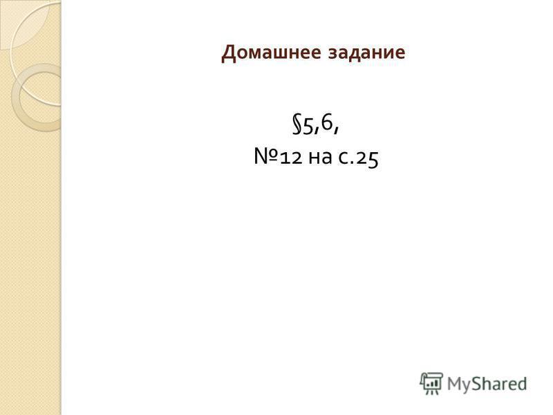 Домашнее задание §5,6, 12 на с.25