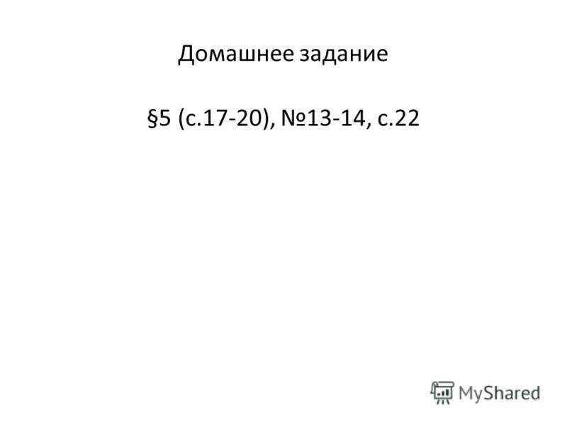 Домашнее задание §5 (с.17-20), 13-14, с.22