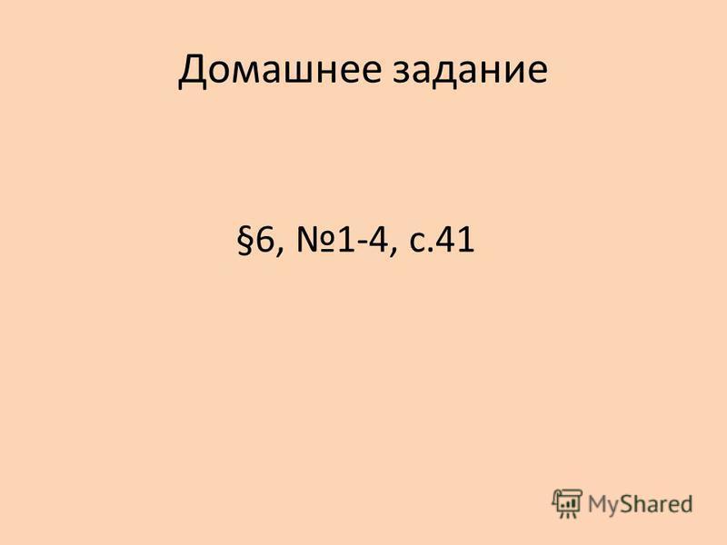 Домашнее задание §6, 1-4, с.41