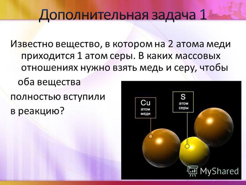 Известно вещество, в котором на 2 атома меди приходится 1 атом серы. В каких массовых отношениях нужно взять медь и серу, чтобы оба вещества полностью вступили в реакцию?