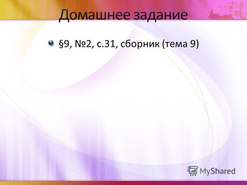 §9, 2, с.31, сборник (тема 9)