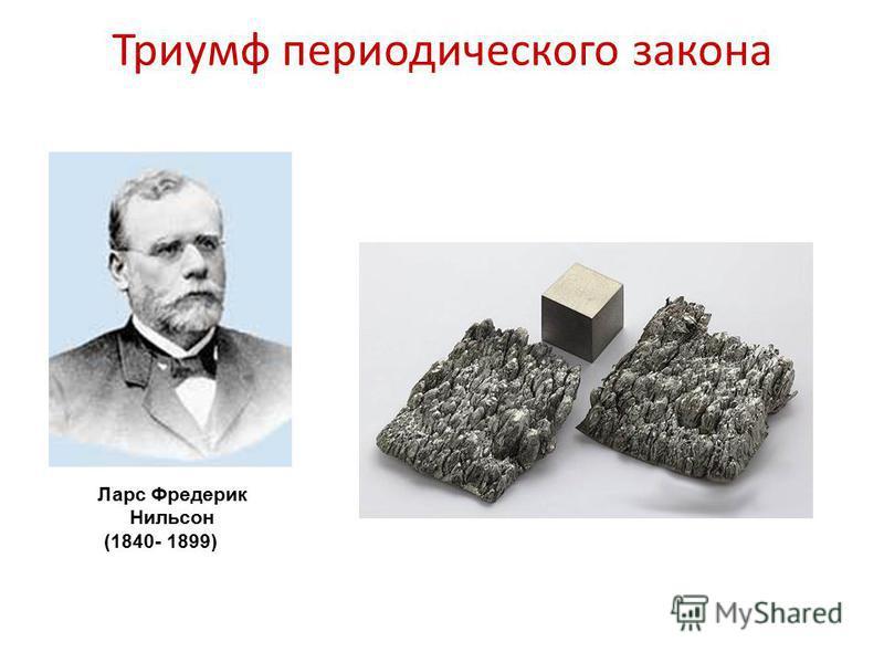 Триумф периодического закона Ларс Фредерик Нильсон (1840- 1899)