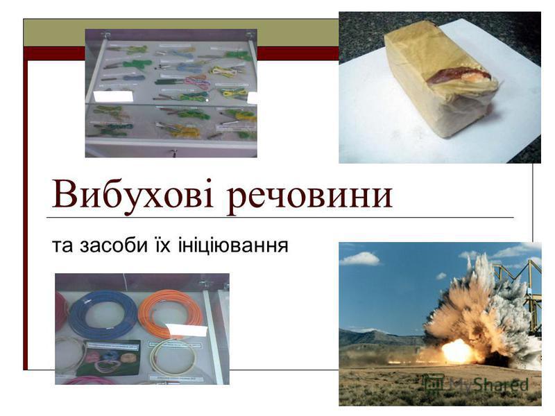Вибухові речовини та засоби їх ініціювання