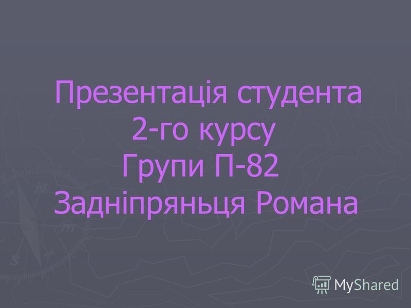 Презентація студента 2-го курсу Групи П-82 Задніпряньця Романа