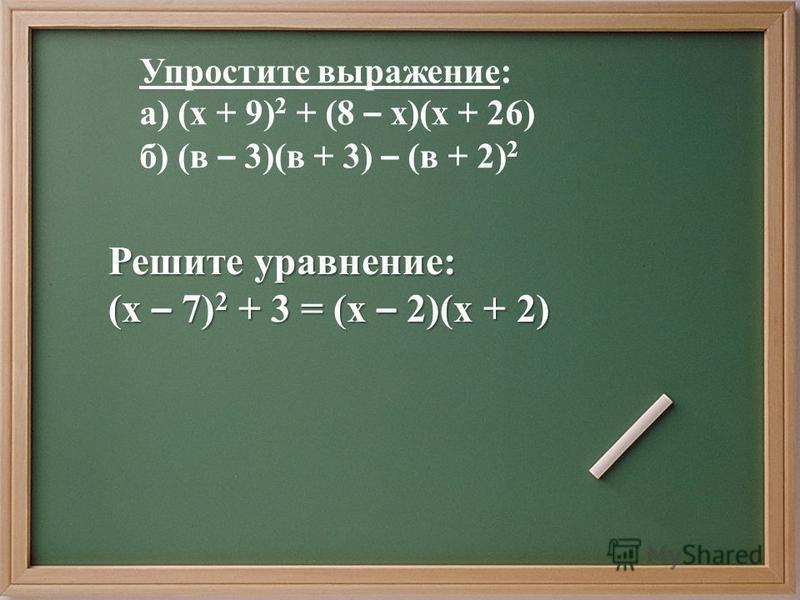 Упростите выражение: а) (х + 9) 2 + (8 – х)(х + 26) б) (в – 3)(в + 3) – (в + 2) 2 Решите уравнение: (х – 7) 2 + 3 = (х – 2)(х + 2)