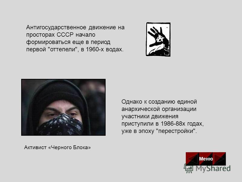 Антигосударственное движение на просторах СССР начало формироваться еще в период первой