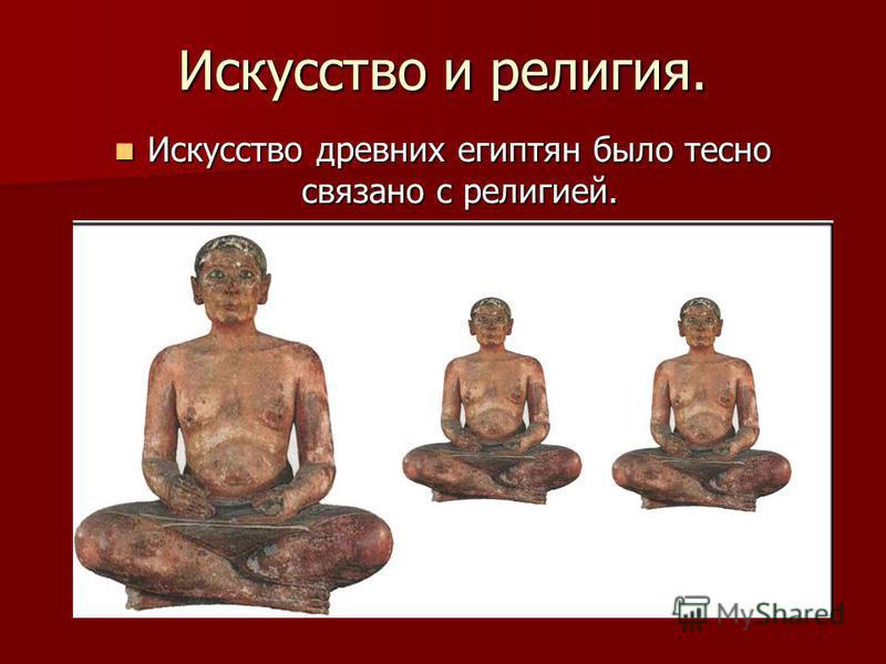 Искусство и религия. Искусство древних египтян было тесно связано с религией. Искусство древних египтян было тесно связано с религией. Ба