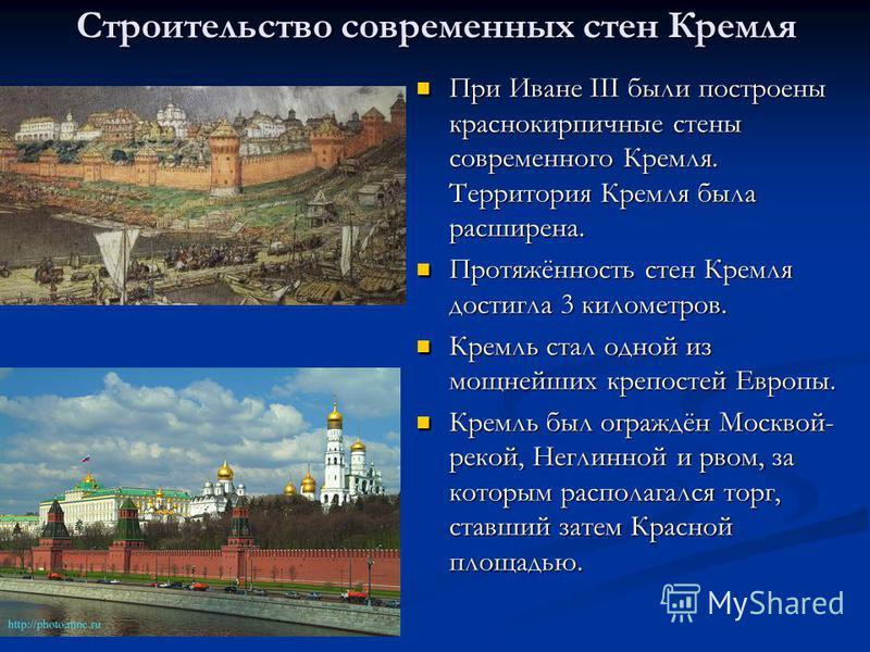 Строительство современных стен Кремля При Иване III были построены краснокирпичные стены современного Кремля. Территория Кремля была расширена. При Иване III были построены краснокирпичные стены современного Кремля. Территория Кремля была расширена.
