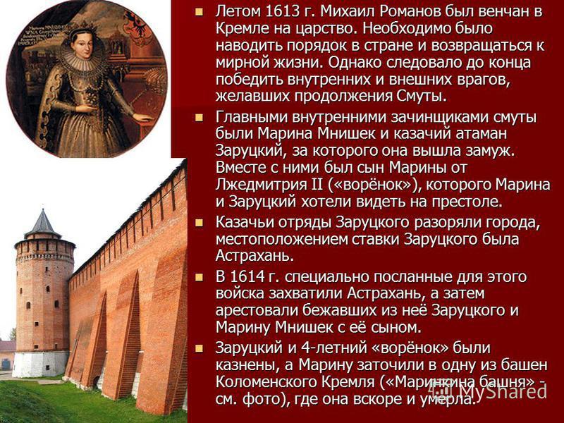 Летом 1613 г. Михаил Романов был венчан в Кремле на царство. Необходимо было наводить порядок в стране и возвращаться к мирной жизни. Однако следовало до конца победить внутренних и внешних врагов, желавших продолжения Смуты. Летом 1613 г. Михаил Ром