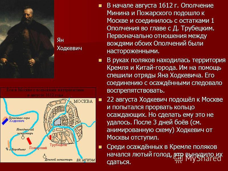 В начале августа 1612 г. Ополчение Минина и Пожарского подошло к Москве и соединилось с остатками 1 Ополчения во главе с Д. Трубецким. Первоначально отношения между вождями обоих Ополчений были настороженными. В начале августа 1612 г. Ополчение Минин