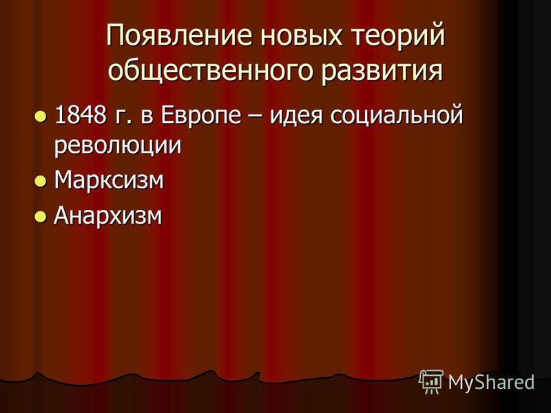 Появление новых теорий общественного развития 1848 г. в Европе – идея социальной революции 1848 г. в Европе – идея социальной революции Марксизм Марксизм Анархизм Анархизм