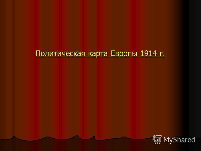 Политическая карта Европы 1914 г. Политическая карта Европы 1914 г.