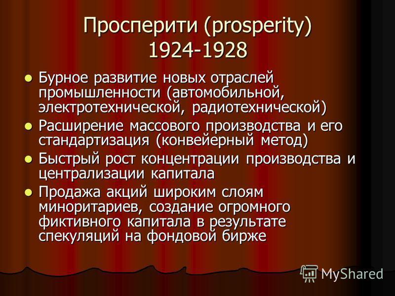 Просперити (prosperity) 1924-1928 Бурное развитие новых отраслей промышленности (автомобильной, электротехнической, радиотехнической) Бурное развитие новых отраслей промышленности (автомобильной, электротехнической, радиотехнической) Расширение массо