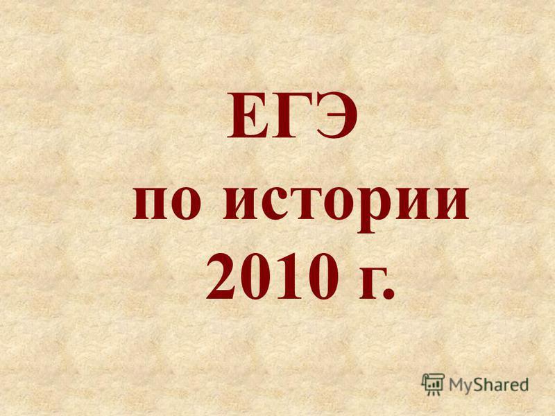 ЕГЭ по истории 2010 г.