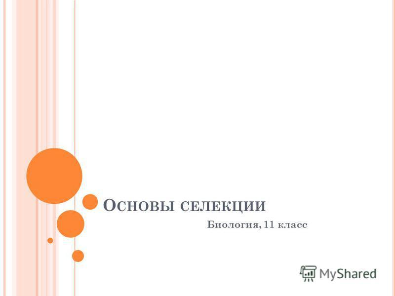 О СНОВЫ СЕЛЕКЦИИ Биология, 11 класс