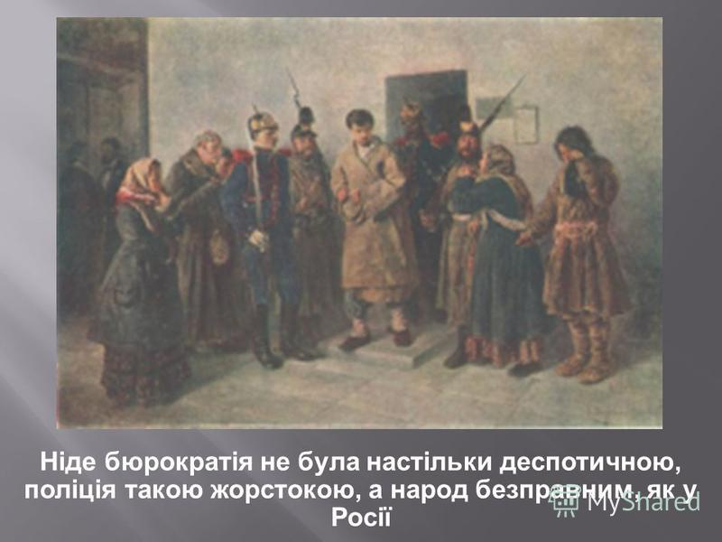 Ніде бюрократія не була настільки деспотичною, поліція такою жорстокою, а народ безправним, як у Росії