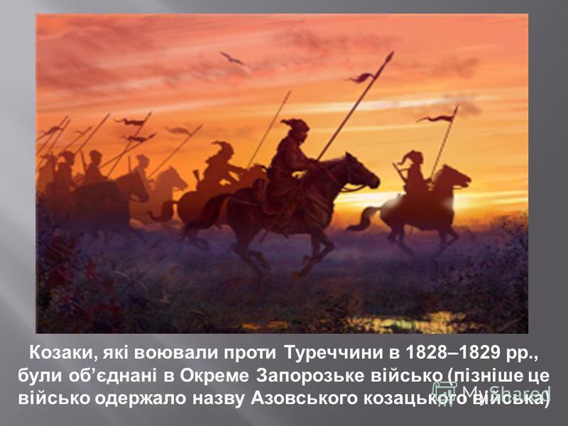 Козаки, які воювали проти Туреччини в 1828–1829 рр., були обєднані в Окреме Запорозьке військо (пізніше це військо одержало назву Азовського козацького війська)
