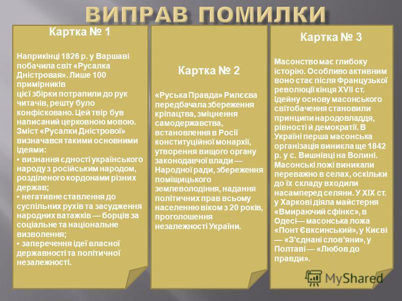 Картка 1 Наприкінці 1826 р. у Варшаві побачила світ «Русалка Дністровая». Лише 100 примірників цієї збірки потрапили до рук читачів, решту було конфісковано. Цей твір був написаний церковною мовою. Зміст «Русалки Дністрової» визначався такими основни