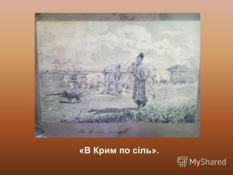 «В Крим по сіль».