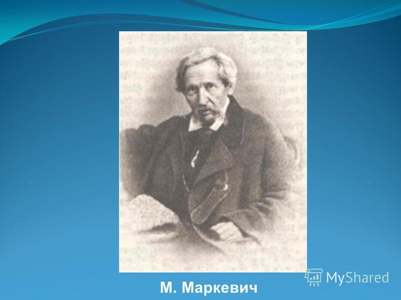 М. Маркевич