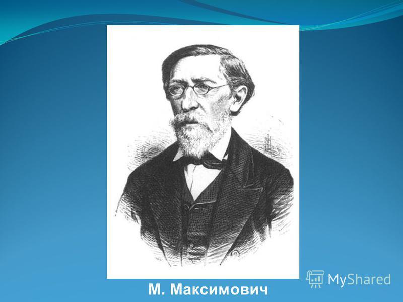 М. Максимович